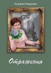 Альфия Умарова - Отражения