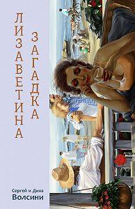 Сергей и Дина Волсини -Лизаветина загадка (сборник)
