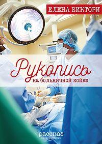 Елена Виктори -Рукопись на больничной койке