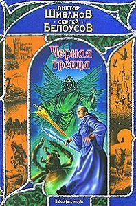 Виктор Шибанов, Сергей Белоусов - Черная троица