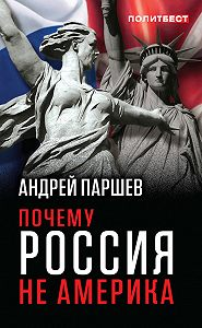 Андрей Паршев -Почему Россия не Америка