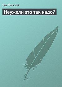 Лев Николаевич Толстой -Неужели это так надо?