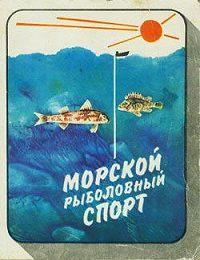 Николай Фетинов -Морской рыболовный спорт