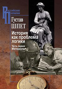 Густав Шпет - История как проблема логики. Часть первая. Материалы