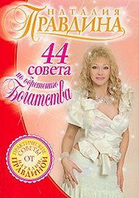 Наталия Правдина -44 совета по обретению богатства