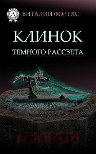 Виталий Фортис -Клинок темного рассвета