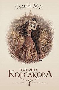 Татьяна Корсакова -Судьба № 5