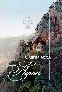 Е. Михайлов -Святая гора Афон