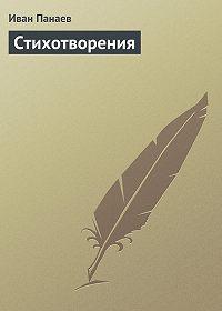 Иван Панаев - Стихотворения