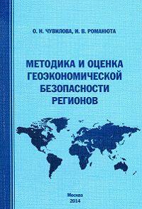 Ирина Романюта -Методика и оценка геоэкономической безопасности регионов