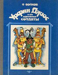 Александр Волков -Урфин Джюс и его деревянные солдаты