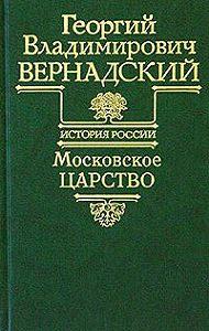 Георгий Владимирович Вернадский -Московское царство