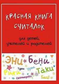 Мария Дубиковская -Красная книга считалок. для детей, учителей иродителей