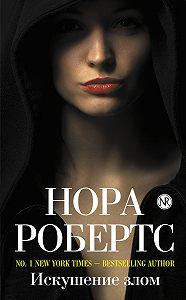 Нора Робертс -Искушение злом