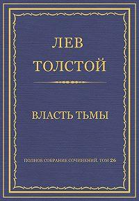 Лев Толстой -Полное собрание сочинений. Том 26. Произведения 1885–1889 гг. Власть тьмы