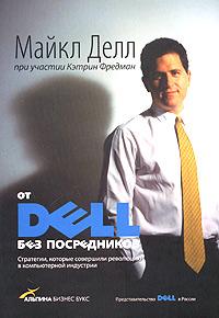 Майкл Делл -От DELL без посредников. Стратегии, которые совершили революцию в компьютерной индустрии