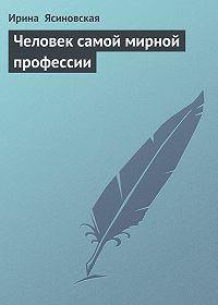 Ирина Ясиновская -Человек самой мирной профессии