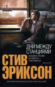 Стив Эриксон -Дни между станциями