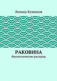 Леонид Кузнецов - Раковина. Фантастические рассказы