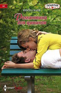 Никола Марш -Романтика для циников