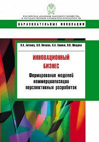 Наталья Нечаева -Инновационный бизнес. Формирование моделей коммерциализации перспективных разработок