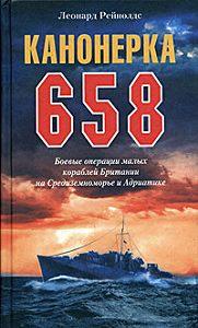 Леонард Рейнолдс - Канонерка 658. Боевые операции малых кораблей Британии на Средиземноморье и Адриатике