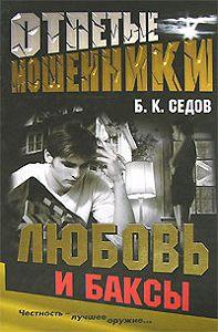 Б. К. Седов -Любовь и баксы