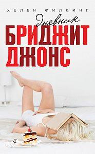 Хелен Филдинг -Дневник Бриджит Джонс