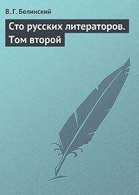 В. Г. Белинский -Сто русских литераторов. Том второй