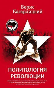 Борис Кагарлицкий -Политология революции