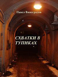Павел Виноградов -Схватки в тупиках (сборник)
