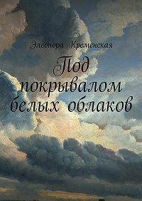 Элеонора Кременская -Под покрывалом белых облаков