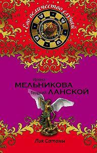 Георгий Ланской -Лик Сатаны