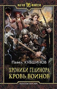 Павел Кувшинов -Хроники Гелинора. Кровь Воинов