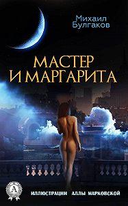 Михаил Булгаков -Мастер и Маргарита (Иллюстрированное издание)