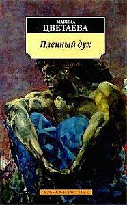Марина Цветаева -Пленный дух