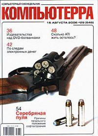Компьютерра - Журнал «Компьютерра» № 29 от 15 августа 2006 года