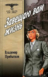 Владимир Сергеевич Прибытков -Завещаю вам жизнь
