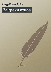 Артур Конан Дойл -За грехи отцов