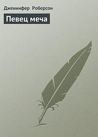 Дженнифер Роберсон - Певец меча