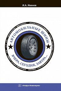 Игорь Иванов -Автомобильные шины. Вчера, сегодня, завтра…