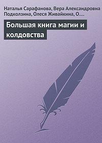 Наталья Сарафанова -Большая книга магии и колдовства