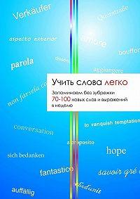 Татьяна Громова -Учить слова легко