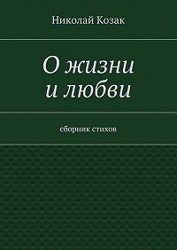 Николай Козак -Ожизни илюбви