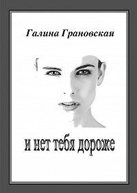 Галина Грановская -Инет тебя дороже
