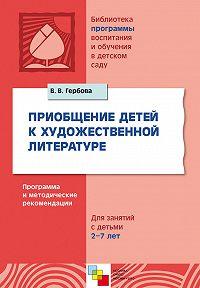 В. В. Гербова -Приобщение детей к художественной литературе. Программа и методические рекомендации. Для занятий с детьми 2-7 лет