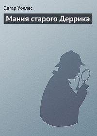 Эдгар Уоллес -Мания старого Деррика