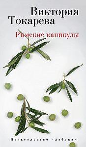 Виктория Токарева -Римские каникулы (сборник)