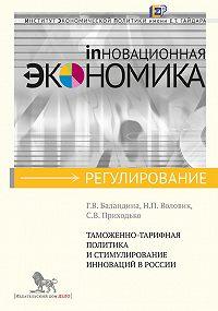 С. Приходько -Таможенно-тарифная политика и стимулирование инноваций в России