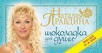 Наталия Правдина -Шоколадка для души, или Похудей за 30 дней